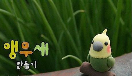intro: 软陶粘土制作可爱的鹦鹉 你喜欢这个教程吗?