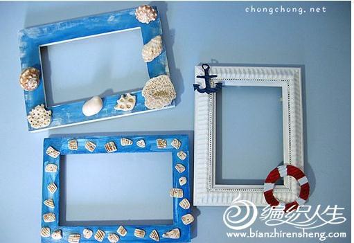 创意手工小制作 diy个性海洋风格相框教程